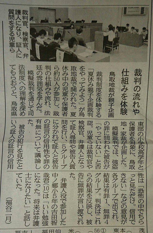 平成26年8月30日 日本海新聞から引用