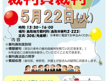 「体験してみよう!裁判員裁判」@鳥取地方裁判所
