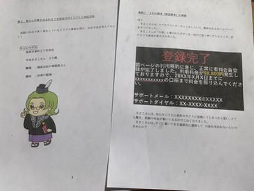 出前授業@鳥取大学附属特別支援学校