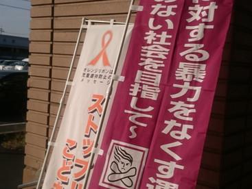 女性に対する暴力をなくす運動@イオン鳥取北