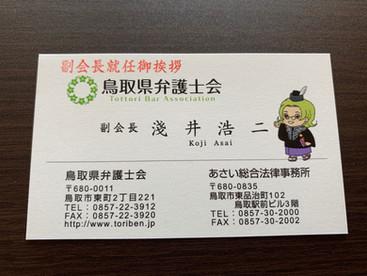 鳥取県弁護士会 副会長に就任しました!