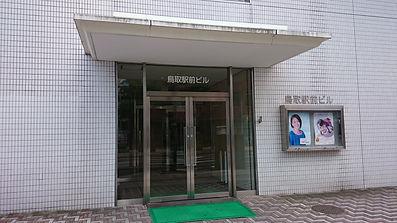 鳥取駅前ビル 正面玄関