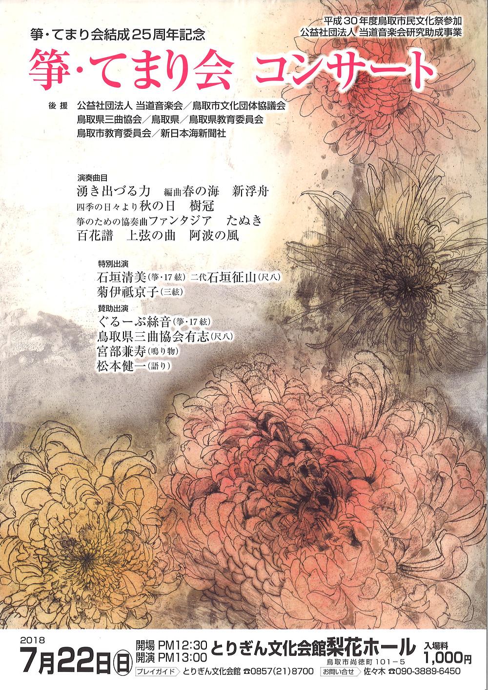 箏・てまり会結成25周年記念コンサート