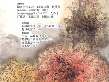 箏・てまり会結成25周年記念コンサート♪