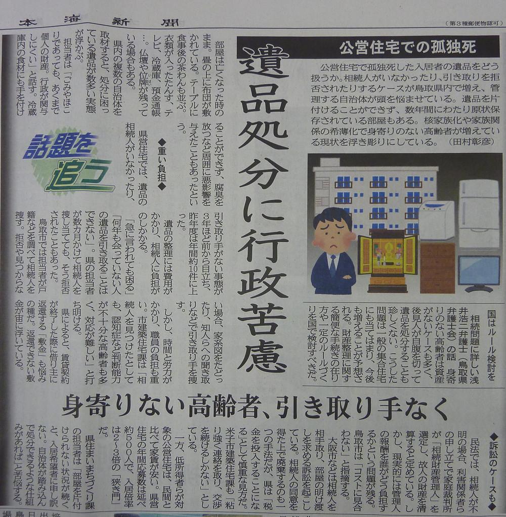 平成28年9月6日 日本海新聞から引用