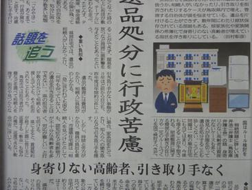 日本海新聞に代表弁護士淺井のコメントが掲載されました。