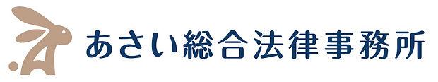 鳥取県鳥取市の弁護士・法律事務所 あさい総合法律事務所 無料相談