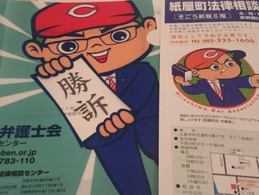 平成28年法律相談センター中国ブロック協議会