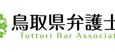 鳥取県弁護士会のロゴマーク