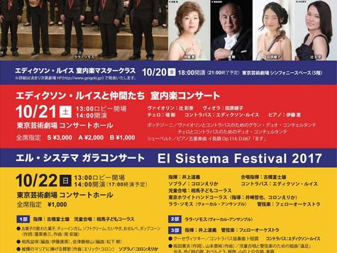 エル・システマ・フェスティバル2017へ出演決定!