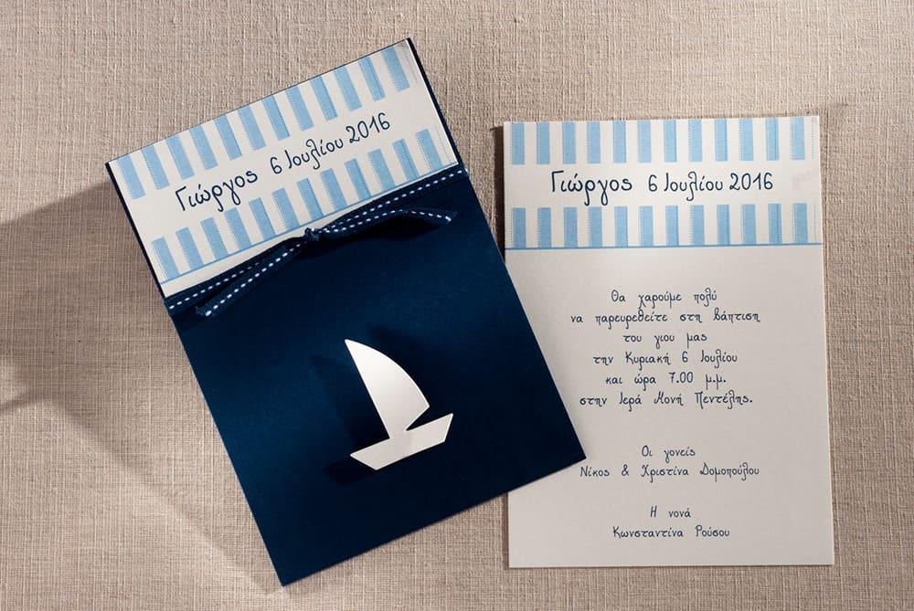 προσκλητήριο ναυτικό