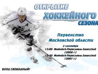 Первенство Московской области