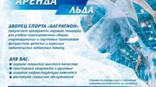 Аренда льда