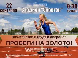 "ГТО на стадионе ""Спартак"""