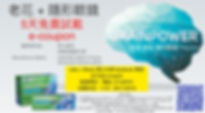NVMF e-coupon.jpeg
