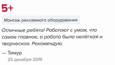 Отзыв 25.12.2019.png