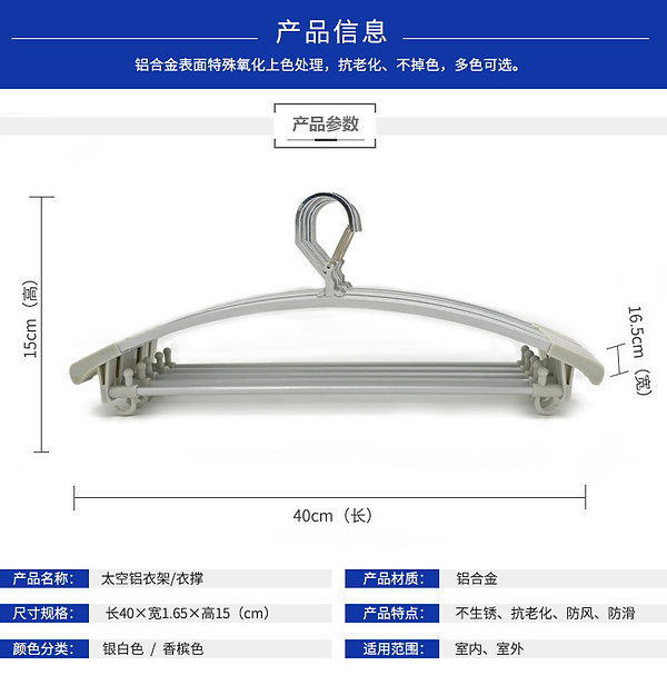 windproof Clothes Hanger