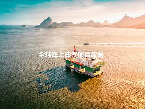 全球海洋油气项目数据.jpg