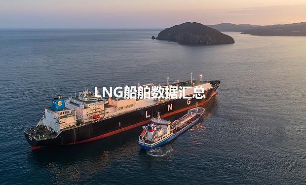 LNG Ship Database.jpg