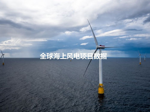 全球海洋风电项目数据.jpg