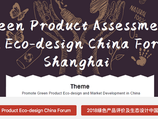 Lin Zhang speaking about Sustainable Textiles at 2018 Green Products Assessment and Eco-Design Forum