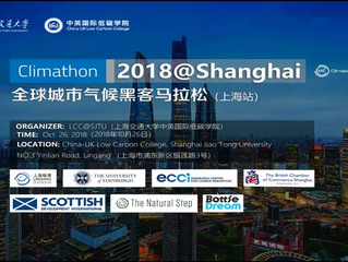 Climathon Shanghai 2018 @ Low Carbon College, Shanghai Jiao Tong University