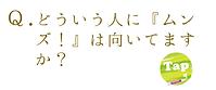 mz_qa_02.png