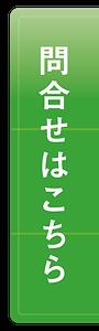 mitsuwa_kobo_toi02.png