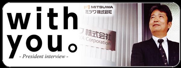 MITSUWA 代表取締役社長 三輪隆一 インタビュー動画|ミツワ株式会社