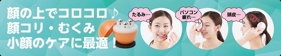顔の上でコロコロ♫顔コリ・むくみ小顔のケアにさ最適!|HOGUシリーズ