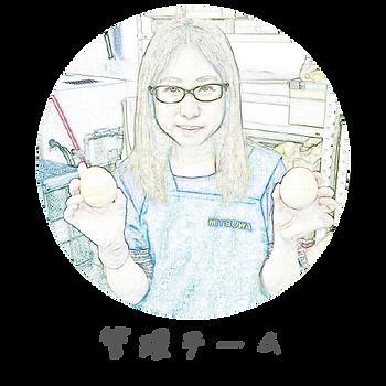 mitsuwa_staff_kimura.png
