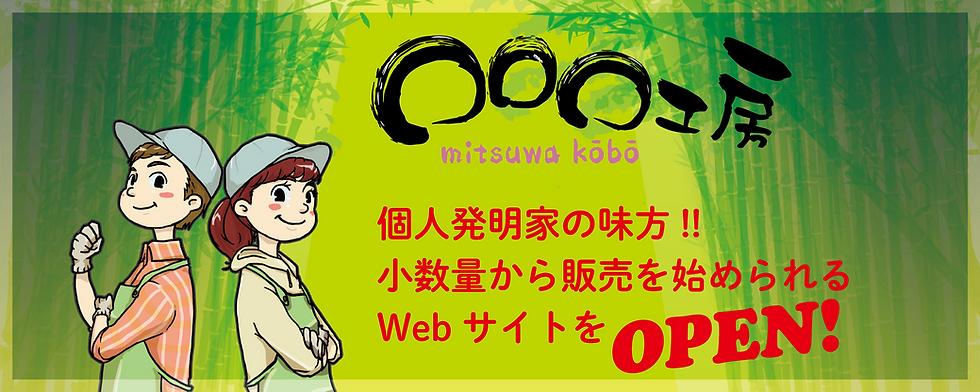 mitsuwa_kobo_banner.png