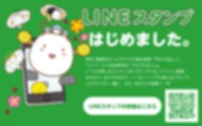 line_販売販促バナー_2000.png