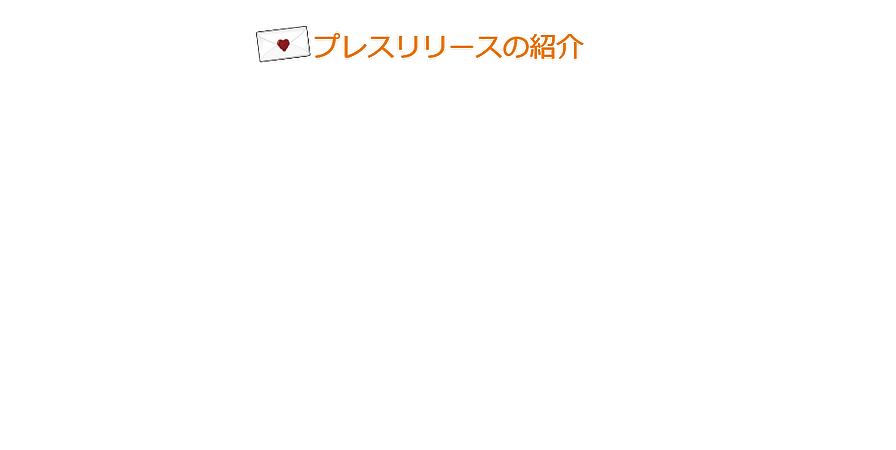 HOGUシリーズ ユビタマゴ プレスリリース