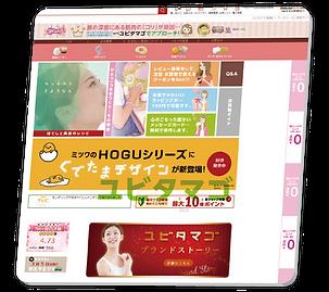 美顔ローラー ユビタマゴ ららくて楽天市場店舗|ミツワ株式会社