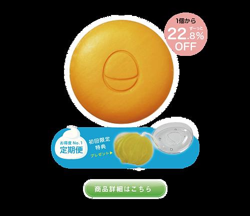 hogu_image_yt-soap-teiki.png