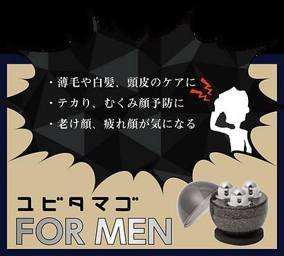 ユビタマゴFORMEN|HOGUシリーズ