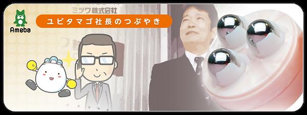MITSUWA 代表取締役社長 三輪隆一 アメーバブログ|ミツワ株式会社
