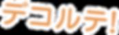 デコルテ|HOGUシリ-ズ