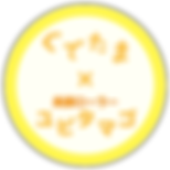 ユビタマゴ×ぐでたま|HOGUシリーズ