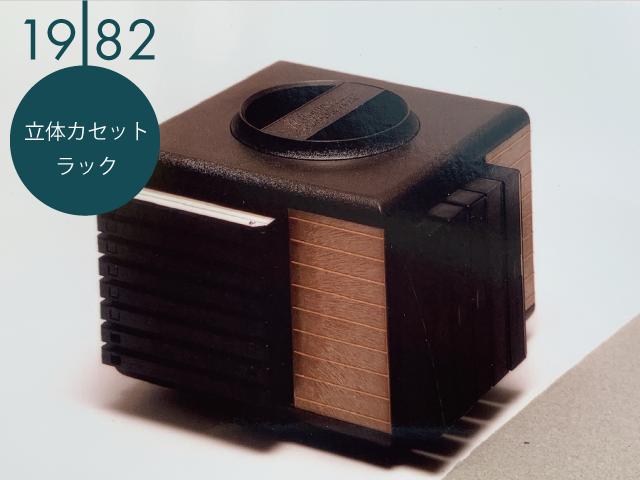 1982年発売