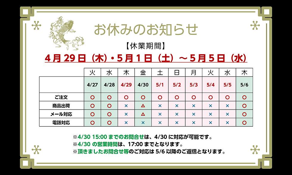lb20210429-0505-mitsuwa2000.png