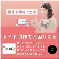 itokake-pr250250.png