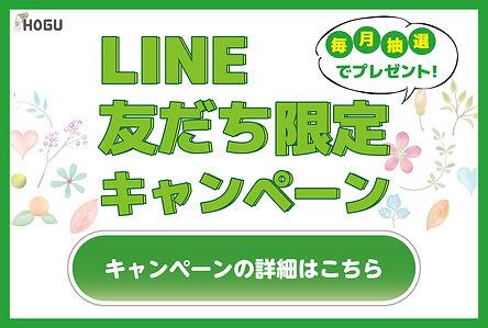 line_br25001686-20200528_.jpg
