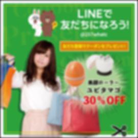 line30off_banner_hogunavi-RN.png