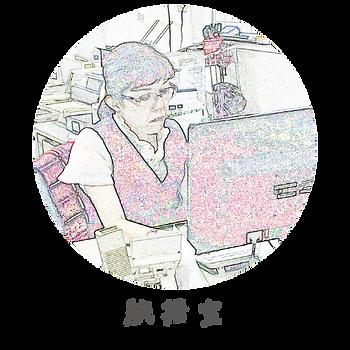 mitsuwa_staff_sugita.png