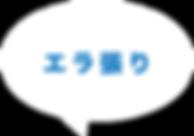 エラ張り HOGUシリーズ