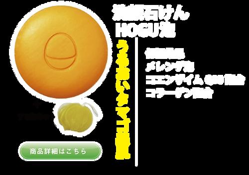 hogu_image_yt-soap.png