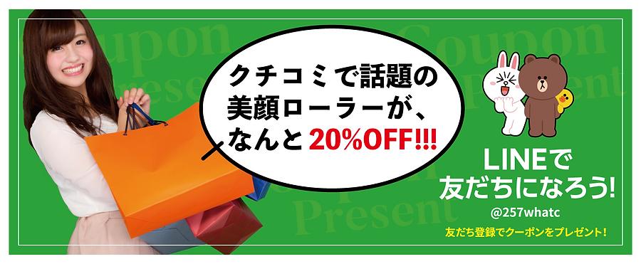 line20off_banner_hogunavi_01.png