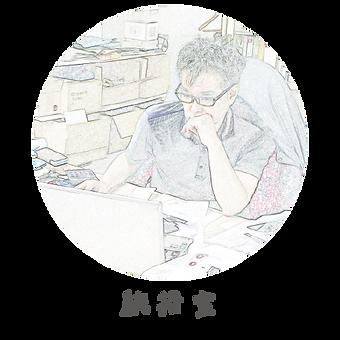 mitsuwa_staff_senmu.png